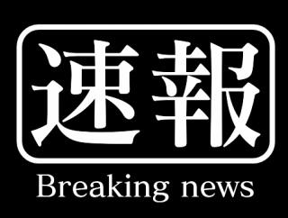 【超速報】北海道・岡山・広島に緊急事態宣言へ