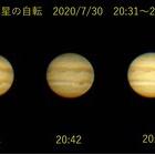 『木星の自転・ガリレオ衛星 7/31』の画像