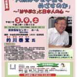 『「人類はなぜ宇宙をめざすのか〜『はやぶさ』と日本人の心」JAXA初代センター長・的川泰宣氏講師の戸田市民大学公開講座が3月9日土曜日に開催されます。参加費無料。申込受付中!』の画像
