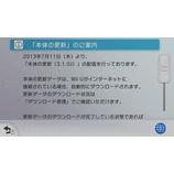 『Wii U のアップデータ 3.1.0Jが来ていた。』の画像