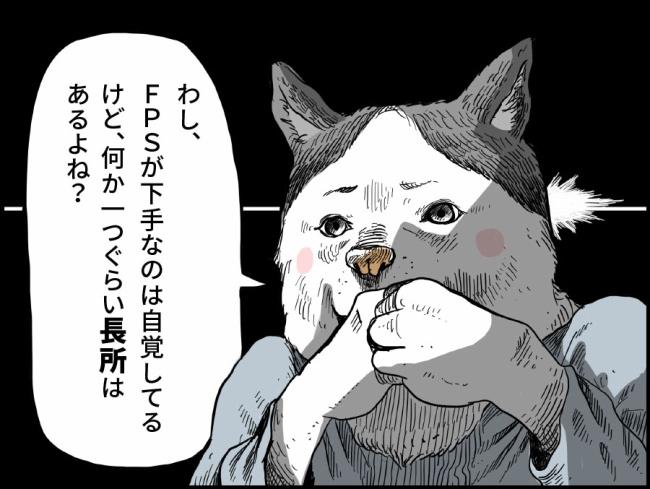 『ゲームの犬の長所』の画像