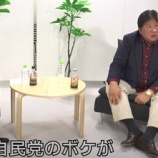 『日本人は発ガン性物質(化学物質)摂取量世界一』の画像