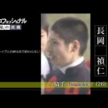 『フェブラリーS2020 : 長岡騎手の本気に酔いしれた1日』の画像