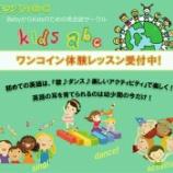 『こども英語サークル【KIDS ABC】』の画像