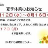 『【2015年8月】お盆期間の休業日お知らせ』の画像