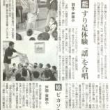 『(朝日新聞)子どもたちMeet 本物「絵 ピカソをじっくり戸田・芦原小」』の画像