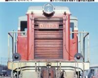 『Rail No.70  10月21日(水)発売』の画像