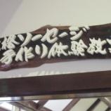 『【北九州】レジデンス体験』の画像