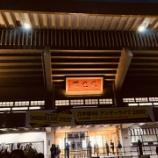 『【乃木坂46】緊急速報!!!26thアンダー曲 タイトルは『口ほどにもないKISS』アンダーライブで初披露!!!!!!キタ━━━━(゚∀゚)━━━━!!!【アンダラ2020@日本武道館 1日目】』の画像