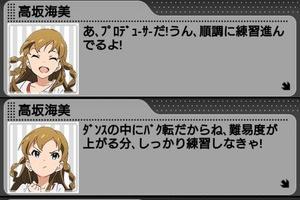 【グリマス】海美アイドルストーリーLV6
