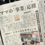 『ママ起業家を応援する匠建のリノベーションハウスレンタル、岐阜新聞に掲載されました!』の画像