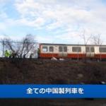 【動画】米国、中国製の地下鉄車両、運行開始から2年も経たずにもう4回目の故障!