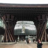 『2018冬 金沢の旅① ~海鮮丼に舌鼓~』の画像