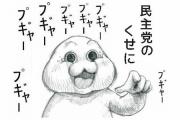 野田佳彦前首相 メディアが安倍首相に甘過ぎと指摘