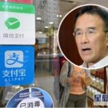 『【香港最新情報】「電子消費券は2回に分けて支給」』の画像