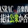 JASRAC関係の動画をもう一本アップしました(作業日報 09/11)