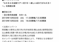 「AKB48全国ツアー2019 北海道公演」出演メンバー発表!