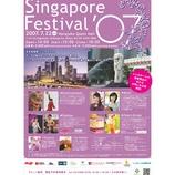 『シンガポールフェスティバル2007』の画像