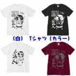 『再販:ぐみんTシャツ・ぐみんパーカー』の画像