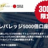 『世界初&証券業界初!GemForex(ゲムフォレックス)が、「レバレッジ5000倍口座」の提供を開始!300口座限定!』の画像
