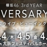 『落選祭り!欅坂46『3rd YEAR ANNIVERSARY LIVE』オフィシャル先行受付当落が判明!』の画像