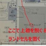 『【生活動線の改善】子ども部屋の見直し』の画像