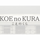 『大石田駅前の蔵、名称が決まりました。』の画像