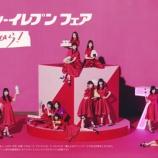 『乃木坂46『セブン-イレブンフェア』予告CM 動画が公開キタ━━━━(゚∀゚)━━━━!!!』の画像