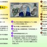 『千葉県知事選は自民維新公明推薦候補に投票すると、県民は貧困化します。』の画像