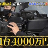 『【gifあり】これは凄すぎる!!!総額5,000万円のカメラで撮影した白石麻衣の姿がこちら!!!!!!【元乃木坂46】【しゃべくり007】』の画像
