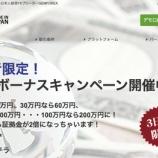 『GemForexが、2019年7月16日0時より3日間限定で、100%入金ボーナスキャンペーンを開催!』の画像