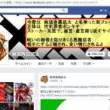 『性犯罪者ポンキチの新アカウント、佩琉香嘉凪太と名のるフェイスブック』の画像