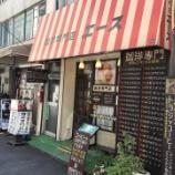 『珈琲専門店エース @神田』の画像