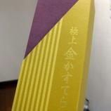 『Nの杉田さんありがとうございます』の画像
