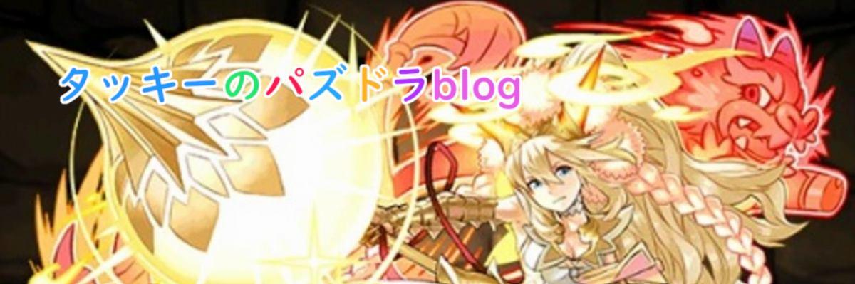 タッキーのパズドラblog イメージ画像