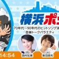 2021・1・21(Thu)ラジオ日本『加藤裕介の横浜ポップJ』