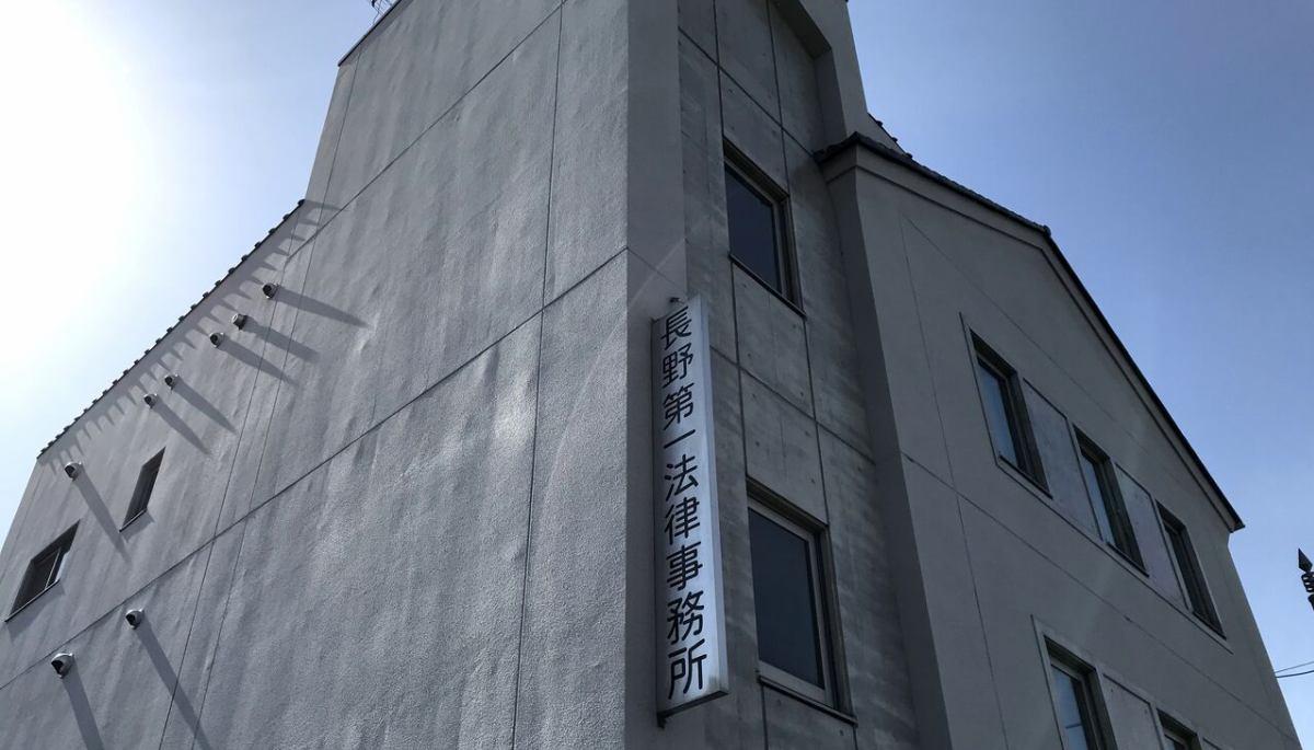 長野第一法律事務所 ブログ《分野別の記事と信州の記事を掲載しています》 イメージ画像
