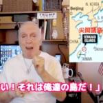 【動画】テキサス親父「中国と日本の尖閣諸島問題、俺の分析を聞かせてやるぜ!」