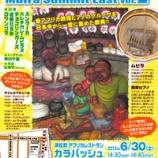 『Rupurara Moon出店!『ムビラサミットEAST Vol.7』』の画像