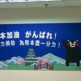 『【熊本地震支援】<熊本加油 がんばれ>募金活動スタート』の画像
