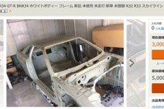 【衝撃】R34 GT-Rのホワイトボディがヤフオクに出品される! 新車のGT-Rを作ることも可能
