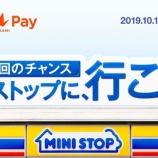 『オリガミペイがミニストップで使える500円クーポンを配布中。タダなので遠慮なくもらっておこう。』の画像