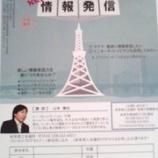 『山本君とコラボ! ビジネスブログセミナー』の画像