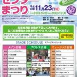 『【福岡】流通センター祭り!』の画像