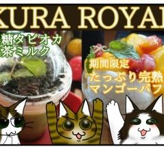 【くら寿司】KURA ROYAL 期間限定スイーツ たっぷり完熟マンゴーパフェと黒糖タピオカ抹茶ミルクを注文してみた(1日限定20食)