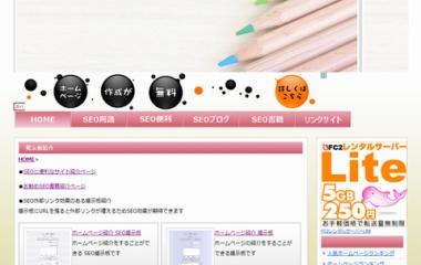 『ホームページ紹介』の画像
