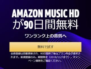 Amazon Music HD 定額ハイレゾ・ストリーミング開始!ダウンロードも可?
