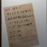 『2019年岐阜大学数学1番【数Ⅰ/確率】』の画像