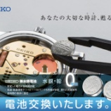 『腕時計の電池交換はkoyoで!』の画像