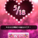【モバマス】5月18日は古澤頼子の誕生日です!
